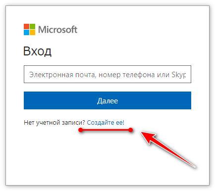 Аккаунт Microsoft для работы с магазином приложений
