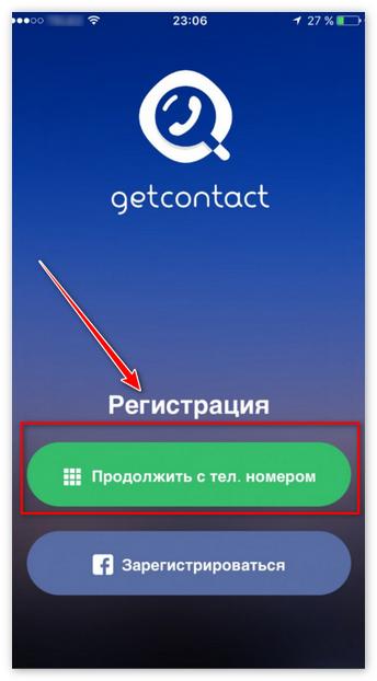 Авторизация в GetContact