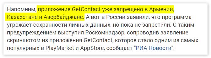 Блокировка Гет Контакт