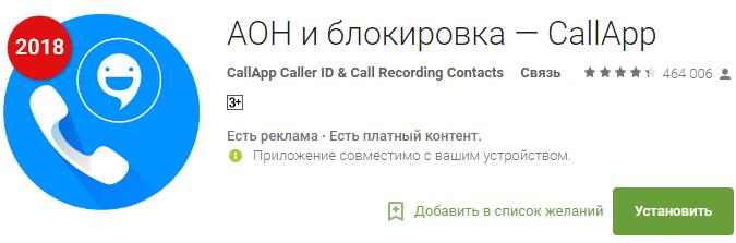 CallApp - аналог Гет Контакт