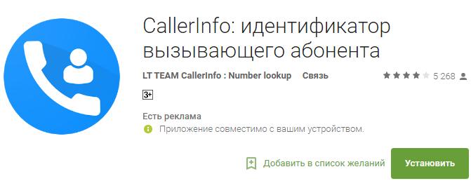 CallerInfo - аналог Гетконтакт