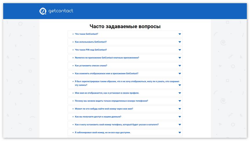 Часто задаваемые вопросы GetContact