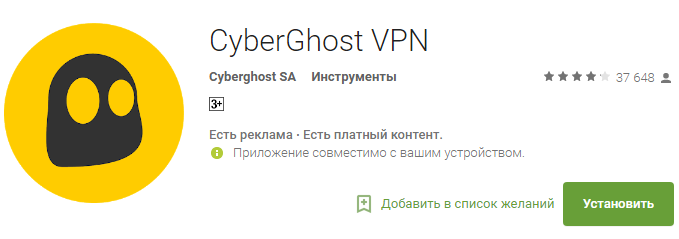 CyberGhost VPN для работы Гет Контакт