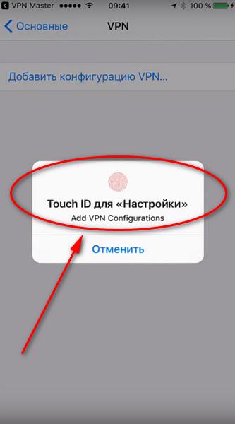Для перехода к настройкам вводится код доступа - отпечаток