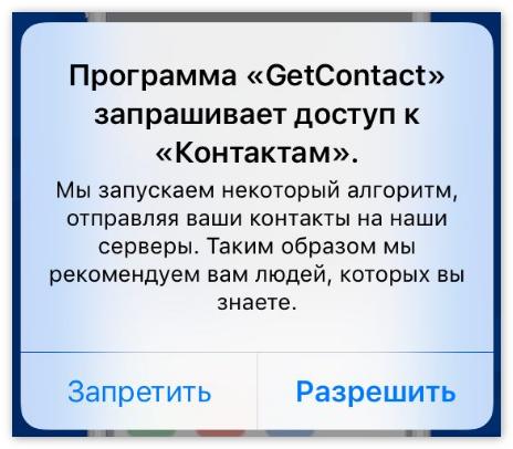 Доступ Get Contact к данным для ОС ios
