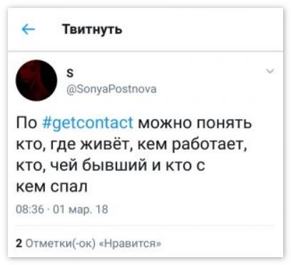 Доступ к данным в Гет Контакт