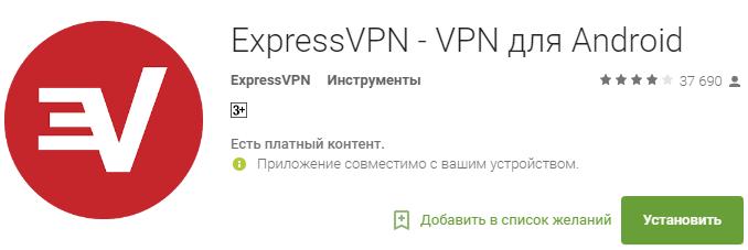 ExpressVPN для работы Гет Контакт