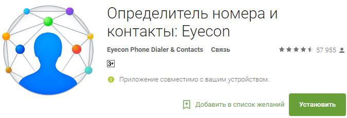 Eyecon - аналог Гет Контакт