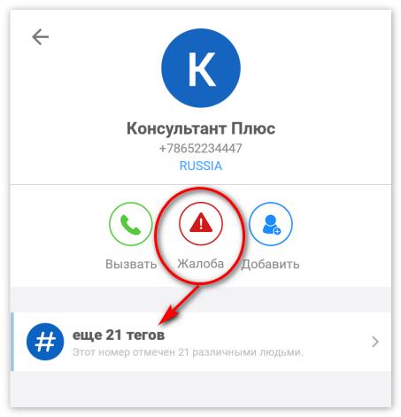 Get Conact внесение контакта в спам