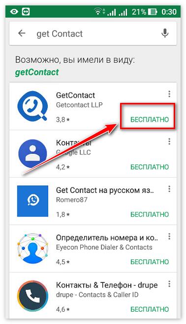 Get Contact бесплатное приложение