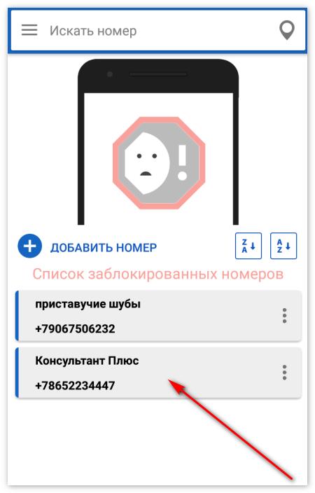 Get Contact Спам фильтр