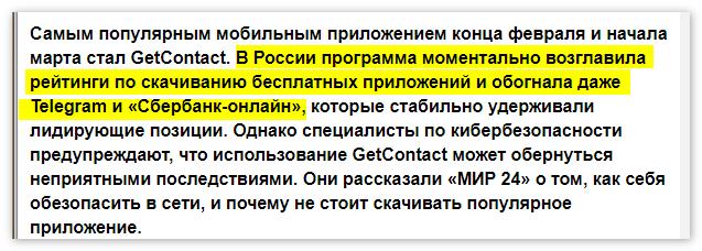 Get Contact в России