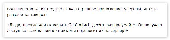 Гет Корнтакт - разработка хакеров