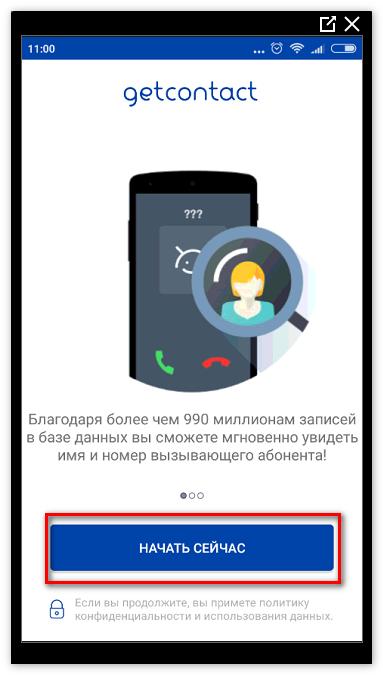 Getcontact Андроид стартовая страница