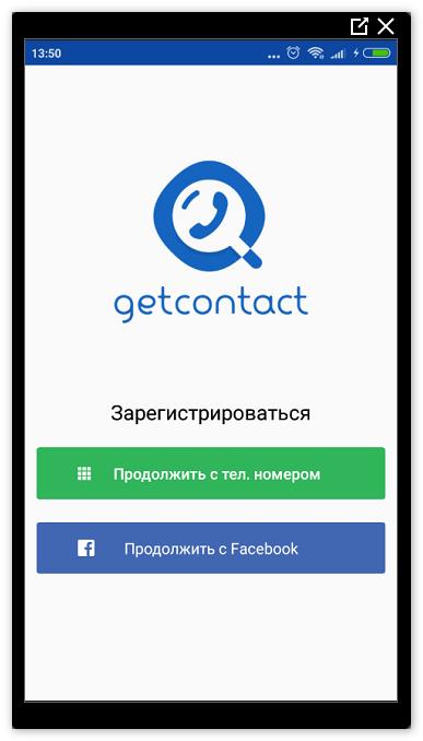 Getcontact авторизация пользователя