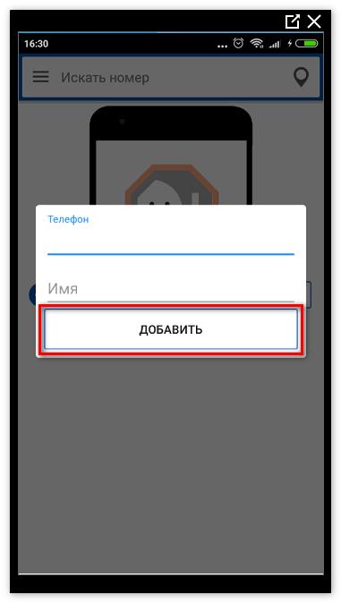 Getcontact добавить спам контаткт