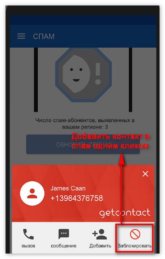 Getcontact добавить в спам