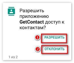 Getcontact доступ к телефонной книге абонента