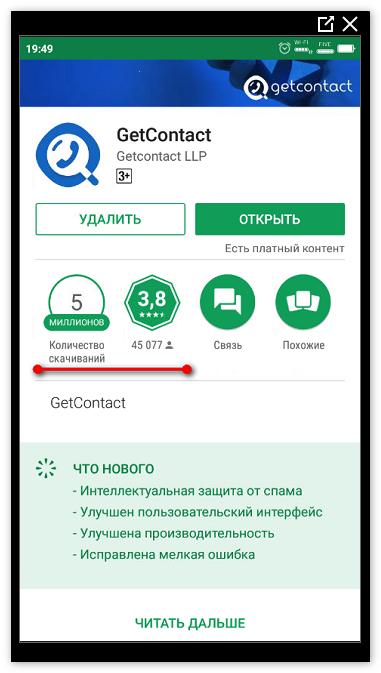 GetContact количество пользователей андроид