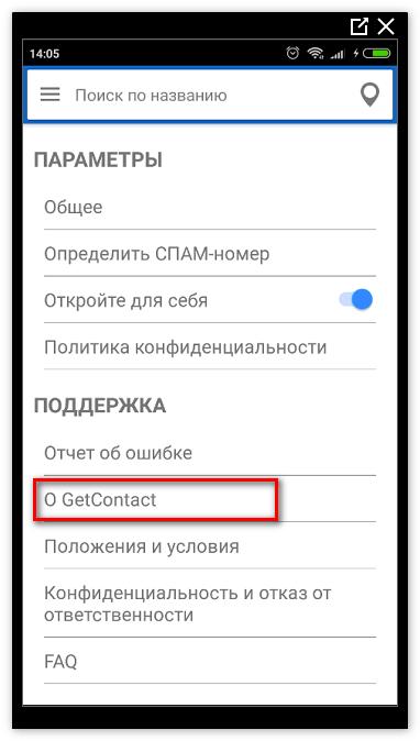 getcontact меню о GetContact