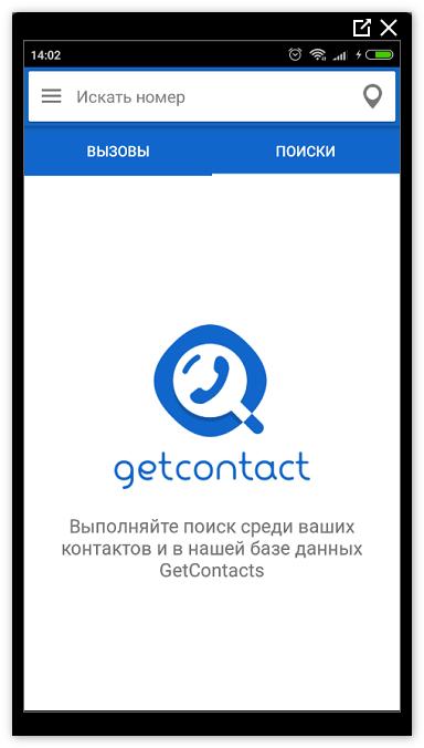 getcontact окно поиса номера телефона