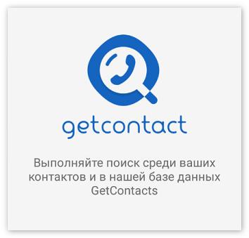 Getcontact поиск в базе