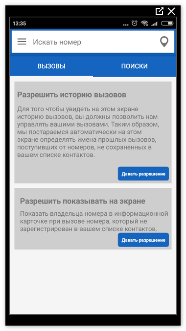 Getcontact разрешения приложения