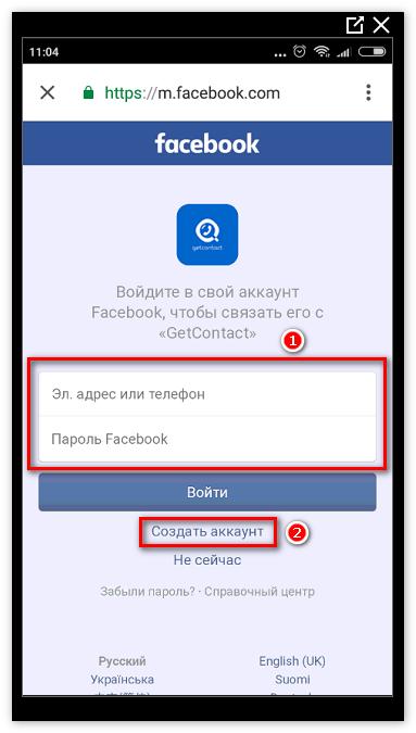 GetContact регистрация через Facebook