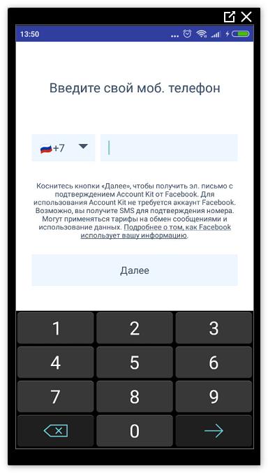 getcontact регистрация нового аккаунта по номеру