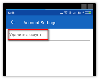 getcontact удалить аккаунт