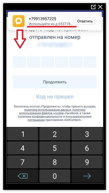 getcontact ввод кода проверки