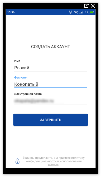 getcontact ввод персональных данных аккаунта