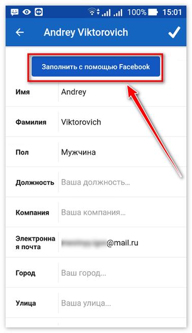 Использование сведений социальной сети для Get Contact