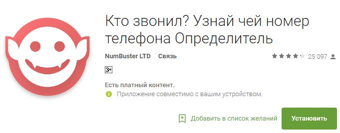 Кто звонил - аналог Гет Контакт