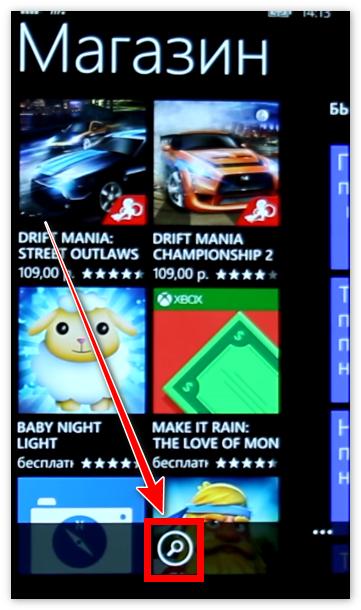 Магазин приложений Windows Phone