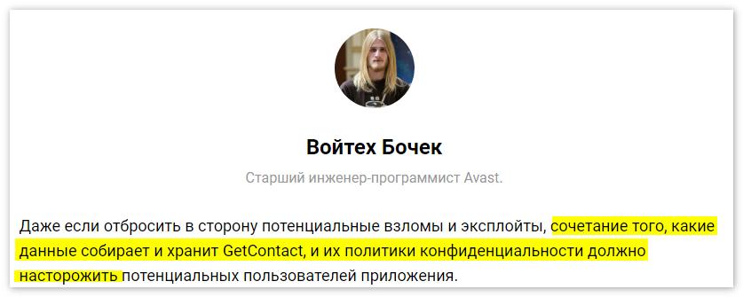 Мнение эксперта о Гет Контакт