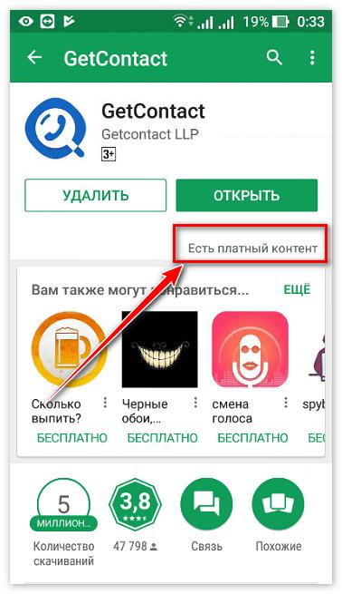Наличие платных функций в Get Contact