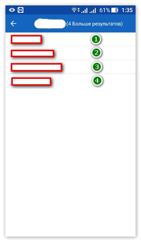 Несколько вариантов выдачи наименований Get Contact