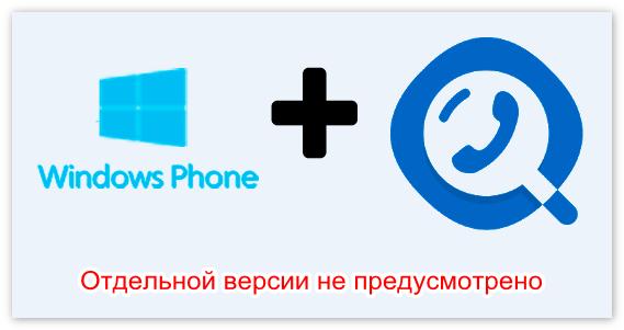 Скачать программу Get Contact для Windows Phone можно так же бесплатно, как и для любой другой ОС для смартфонов. Пользователи могут воспользоваться приложением на тех же условиях. Единственное существенное отличие – отсутствие специальной версии Гет Контакт. В целом процедура установки не доставит много трудностей. Небольшой инструктаж позволит ускорить процедуру. Почему нет отдельной версии Использование Get Contact стало довольно быстро популярным. Как правило, разработчики акцентируют внимание нате OS, которые наиболее распространены в эксплуатации. В данном случае лидирующие позиции занимают Андроид и Apple. Отдельной версии Get Contact для Windows Phone не было создано. Причинами такой ситуации можно назвать: • разработчики не успевают охватывать все технологические разработки, учитывая разнообразие смартфонов и операционных систем; • создаются универсальные версии Get Contact, которые подходят на несколько типов OS, что позволяет с комфортом их использовать на той или иной марке телефона; • создание отнимает много временных затрат, поэтому выбирают только наиболее распространенные модели, чтобы это оправдывало затраченное время. Могут присутствовать и другие причины, однако использование этим не ограничивается. Ниже есть подробная инструкция по установке. Как установить Гет Контакт на Windows Phone Чтобы получить возможность использования всех функций приложения, следует скачать и установить его. Для этого нужно выполнить целый ряд действий, которые разбиты на основные этапы: 1. Очень важно иметь действующий аккаунт Microsoft – Live ID. Если по установленным нормам, он создается сразу же в первый день эксплуатации телефона, поскольку без него часть функций просто недоступна. Если вы этого не сделали сразу, тогда срочно регистрируйте. Сделать это можно перейдя на сайт – https://login.live.com затем нажать регистрация. Заполняете анкету, подтверждаете проверочным кодом с письма на электронной почте, после чего вы становитесь счастливым обладателем персонального