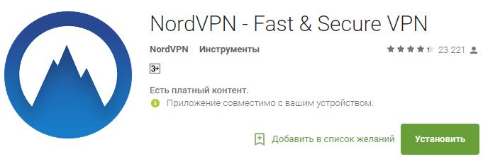 NordVPN для работы Гет Контакт
