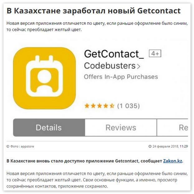 Новая версия Get Contact в Казахстане