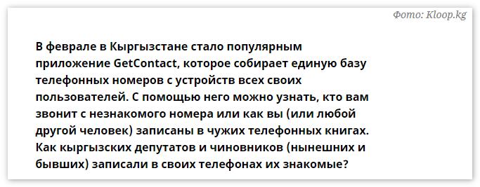 Новости о Гет Контакт в Кыргызстане