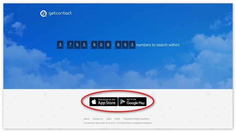 Официальный сайт GetContact