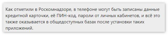 Опасения Роскомнадзор по отношению к Get Contact