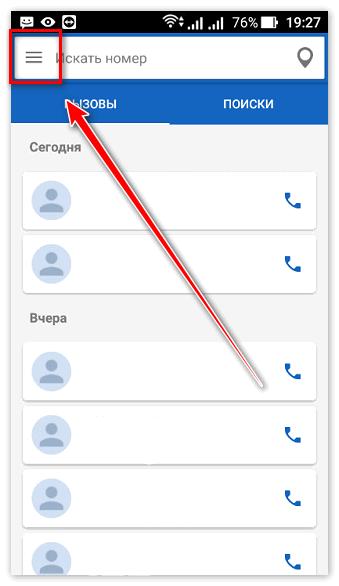 Переход к параметрам Get Contact