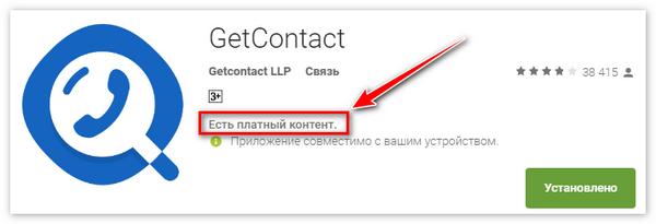 Подтверждение платных услуг в приложении Get Contact