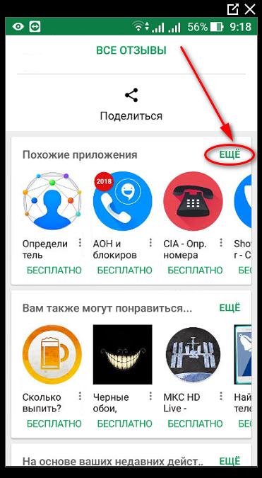 Похожие на Get Contact приложения в Плей Маркете