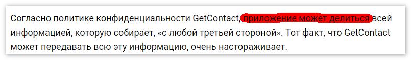 Политика конфиденциальности Гет Контакт