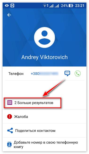Результат поиска в Get Contact
