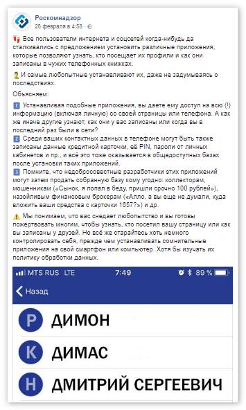 Роскомнадзор о Get Contact
